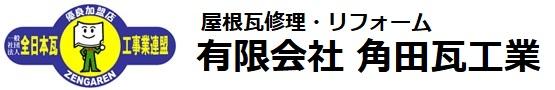 屋根修理・リフォーム 有限会社 角田瓦工業